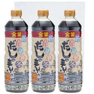 金笛 新・春夏秋冬だしの素ギフトセット(1L×3本) 笛木醤油 ギフト箱入|shizenkan