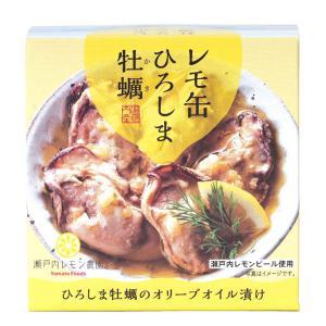 レモ缶ひろしま牡蠣 オリーブオイル漬け(65g(固形量40g)) ヤマトフーズ