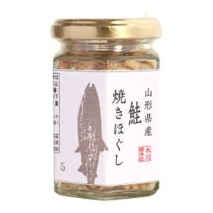 山形県庄内産 鮭焼きほぐし(80g) カムネット