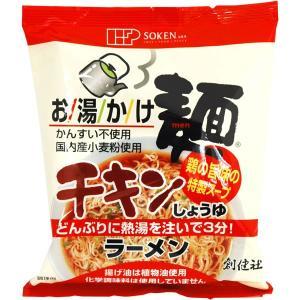 お湯かけ麺 チキン醤油ラーメン(75g) 創健社 shizenkan