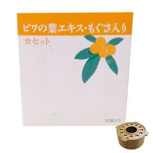 ユーフォリア・Q用もぐさ入りカセット(30個入) ティー・エス・アイ|shizenkan