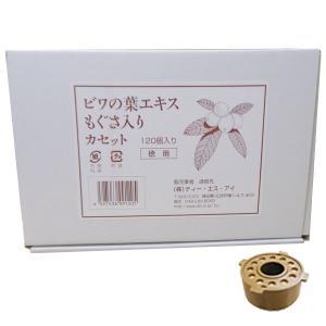 ユーフォリア・Q用もぐさ入りカセット(120個入) ティー・エス・アイ|shizenkan