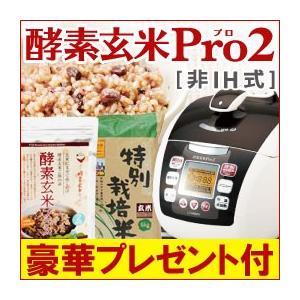 酵素玄米Pro2(超高圧・玄米酵素炊飯器) ふじ酵素玄米キッチン 2大特典付き|shizenkan