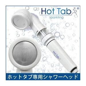 重炭酸イオンシャワー Hot Tab ホットタブ専用シャワーヘッド ホットアルバム炭酸泉タブレット|shizenkan