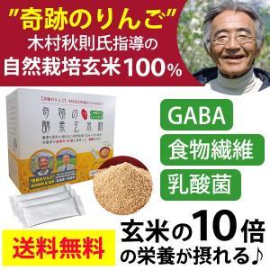 奇跡の酵素玄米粉 木村式自然栽培玄米使用(120g(4g×30本)) マルセイ|shizenkan