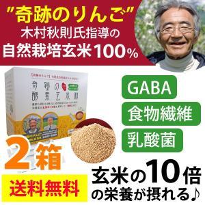 奇跡の酵素玄米粉 木村式自然栽培玄米使用(120g(4g×30本))2箱セット マルセイ 4g入4本プレゼント付|shizenkan