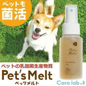 ペットの乳酸菌生産物質  ペッツメルト(55ml) カーラ・ラボ|shizenkan