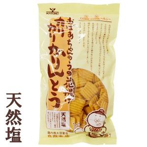 カリカリかりんとう 天然塩(160g) まるも 5月新商品 shizenkan