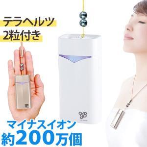 超小型マイナスイオン発生器 KBエアマスク(KB AIR MASK)ホワイトパール まるも|shizenkan