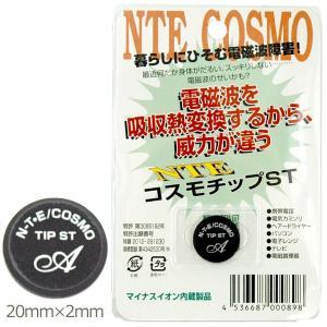 電磁波対策グッズ NTEコスモチップST(NTE COSMO TIP/ST)(1枚) 日本アクアライフ|shizenkan