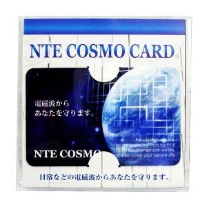 電磁波対策グッズ NTEコスモカード(1枚) 日本アクアライフ|shizenkan