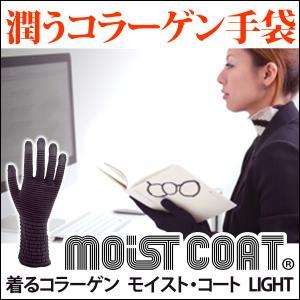 moist coat モイスト・コート 002 LIGHT/B(ダークグレイ) ワールドグローブ ネコポス発送のため代引・同梱不可 shizenkan