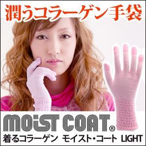 moist coat モイスト・コート 003 LIGHT/W(ピンク) ワールドグローブ ネコポス発送のため代引・同梱不可|shizenkan