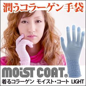 moist coat モイスト・コート 003 LIGHT/W(ソーダ・ライトブルー) ワールドグローブ ネコポス発送のため代引・同梱不可|shizenkan