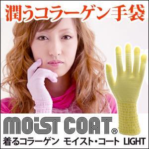 moist coat モイスト・コート 003 LIGHT/W(イエロー) ワールドグローブ ネコポス発送のため代引・同梱不可|shizenkan