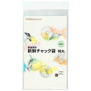 エンバランス 新鮮チャック袋 特大サイズ(4枚入) ウィルマックス パッケージリニューアル予定|shizenkan