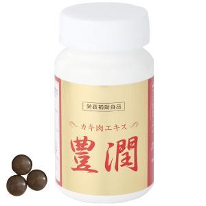 カキ肉エキス 豊潤(57.6g(480mg×120粒)) やまと酵素 12月新商品|shizenkan