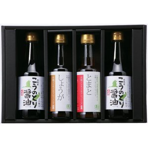【調味料 ギフト】 こうのとり醤油と有機ドレッシングのセット(しょうが、とまと)[K4-GT]【gift】 shizenkizuna-store