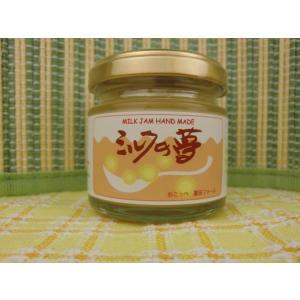 ミルクの夢 ミルクジャム80g【香料、着色料、保存料無添加!】【牛乳とグラニュー糖のみで作られています】【北海道産地直送品の為、同梱・代引き不可】|shizenkizuna-store