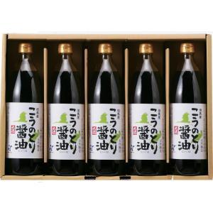 コウノトリ育む農法で栽培した大豆とコウノトリ舞の認証を受けた小麦でできた「こうのとり醤油900ml5本セット」【沖縄・離島については除外。追加送 shizenkizuna-store