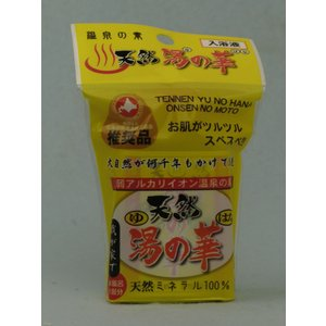【北海道へは販売不可】北海道積丹半島・天然湯の華お試し90CC×25個/積丹半島余市産 湯の華 天然温泉の素 shizenkizuna-store