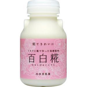 牛乳で甘酒を作った百白糀(ひゃくびゃくこうじ)150ml×24個入り ギフト 自然食品 gift shizenkizuna-store