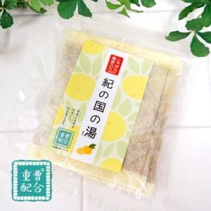 じゃばら果皮入りの入浴剤 「紀の国の湯(炭酸ナトリウム入り)」 1袋(30g×3包入り) shizenkizuna-store