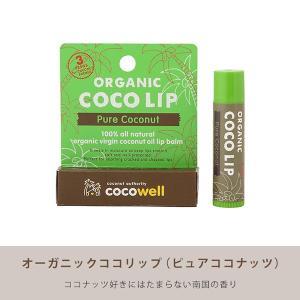 リップクリーム オーガニック ココリップ ピュアココナッツ 5g|shizenkizuna-store