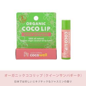 リップクリーム オーガニック ココリップ クイーンサンパギータ 5g|shizenkizuna-store