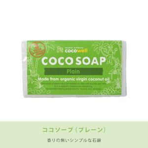 石鹸 ココソープ プレーン 95g|shizenkizuna-store
