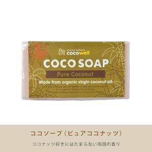 石鹸 ココソープ ココナッツ 95g|shizenkizuna-store