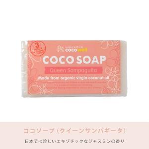 石鹸 ココソープ クイーンサンパギータ 95g|shizenkizuna-store
