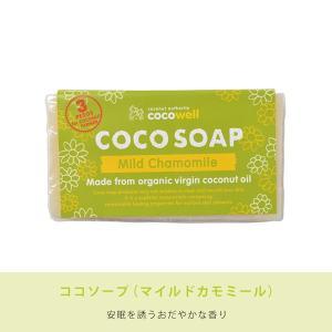 石鹸 ココソープ カモミール 95g|shizenkizuna-store