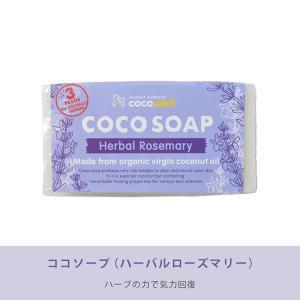 石鹸 ココソープ ローズマリー 95g|shizenkizuna-store