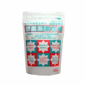 酸素系漂白剤 500g 過炭酸ナトリウム100%|shizenkizuna-store