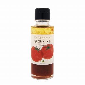 完熟トマトドレッシング 100ml|shizenkizuna-store