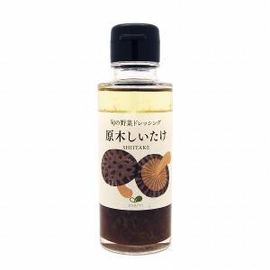 原木しいたけドレッシング 100ml|shizenkizuna-store