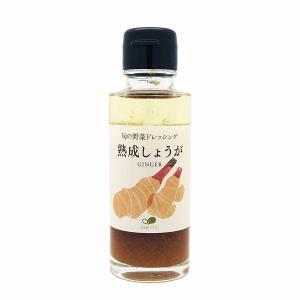 熟成生姜ドレッシング 100ml|shizenkizuna-store