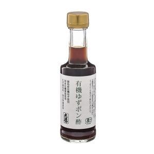 有機ゆずポン酢 200ml|shizenkizuna-store