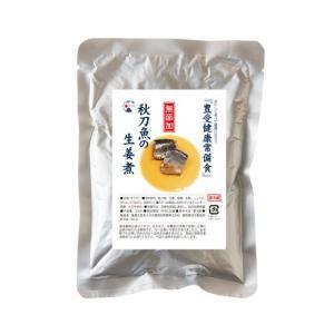 秋刀魚の生姜煮 二切れ|shizenkizuna-store