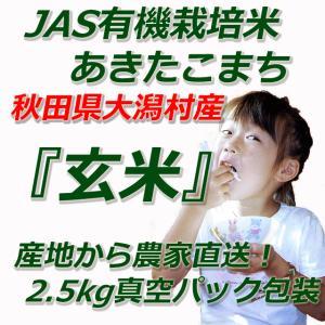 JAS有機無農薬栽培米あきたこまち【玄米】 5kg(2.5k...
