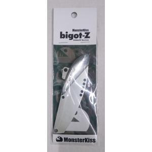 モンスターキス bigot-z(ビゴットゼット)     33g|shizenmankituya