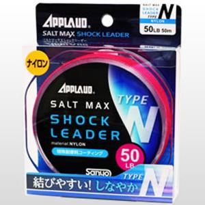 サンヨー ソルトマックス ショックリーダー タイプN [40lb/50lb-50m巻]|shizenmankituya