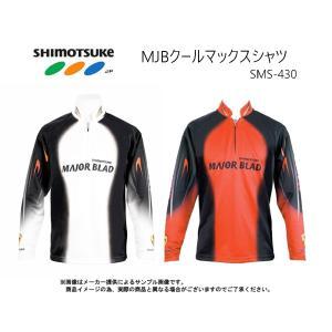 下野オリジナル MJB クールマックスシャツ SMS-430 |shizenmankituya