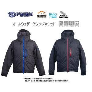 リバレイ RBB オールウェザーダウンジャケット 【No,8671】|shizenmankituya