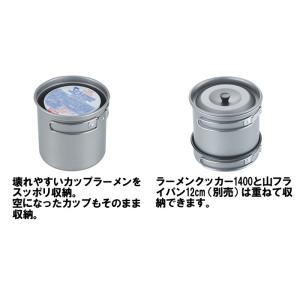 ユニフレーム ラーメンクッカー 1400 (No,667675)-|shizenmankituya|04