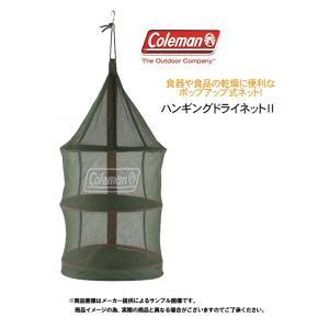 コールマン ハンギングドライネットII(グリーン) (アウトドア・キャンプ用品) (20000268...