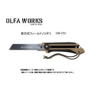 OLFA WORKS(オルファワークス) 替刃式フィールドノコギリ (アウトドアキャンプ用品・日本製...