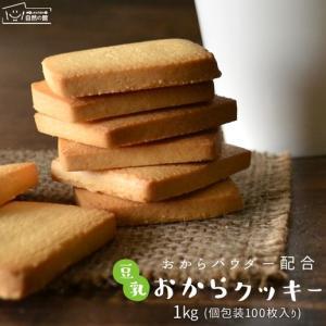 おからクッキー 豆乳おからクッキー 100枚 (ダイエットク...