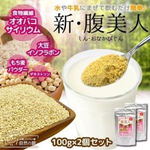 送料無料 ダイエット お腹美人2個セット 粉末 食物繊維 サイリウム きな粉 ヘルシーサポート 大豆 イソフラボン もち麦 痩せ 置き換え 大豆 特集 shizennoyakata